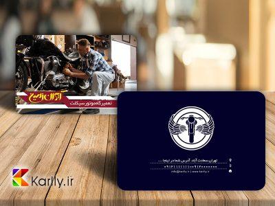کارت ویزیت تعمیرگاه موتورسیکلت/کدKV980038