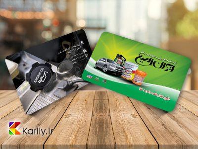 کارت ویزیت تعویض روغن/کدKV980041