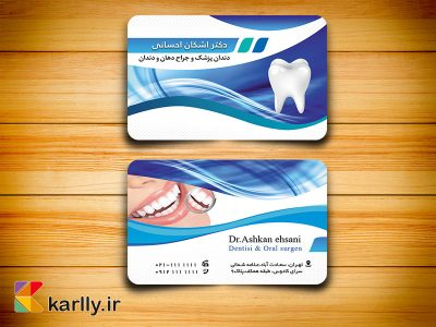 کارت ویزیت دندانپزشکی/کدKV970025